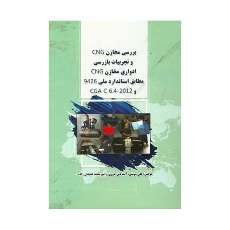 کتاب بررسی مخازن CNG و تجربیات بازرسی ادواری