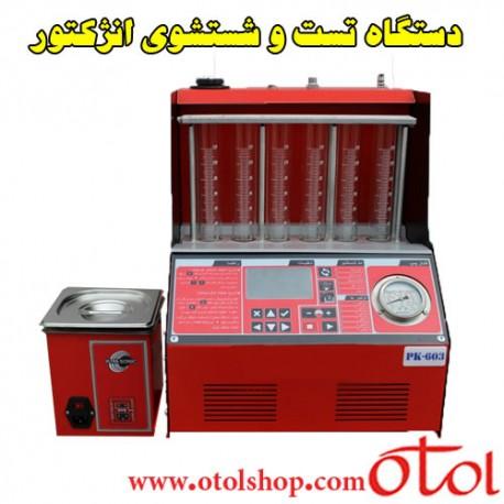 دستگاه تست و شستشوی انژکتور تمام اتوماتیک P.K 603