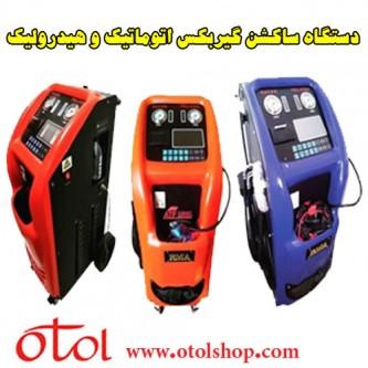 دستگاه ساکشن روغن گیربکس و هیدولیک +R700