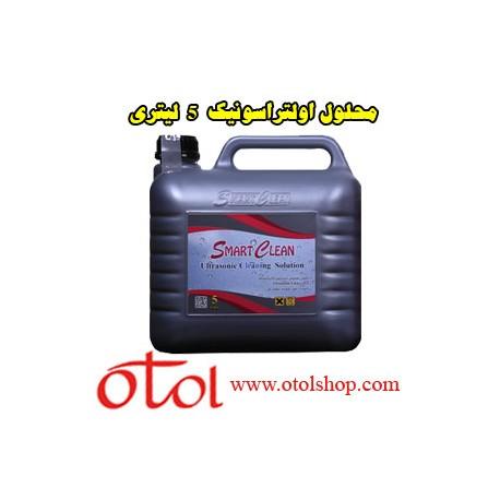 محلول اولتراسونیک 5 لیتری