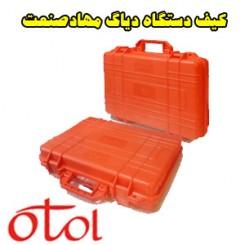 کیف دستگاه دیاگ مهادصنعت