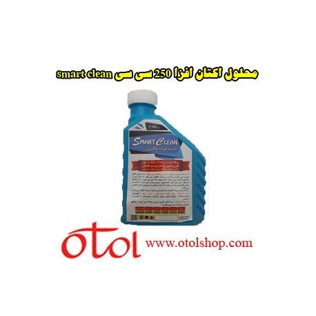 محلول اکتان افزا 250 سی سی smart clean