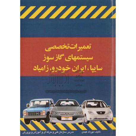کتاب تعمیرات تخصصی سیستمهای گاز سوز سایپا , ایران خودرو , زامیاد