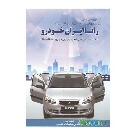 کتاب رانا ایران خودرو