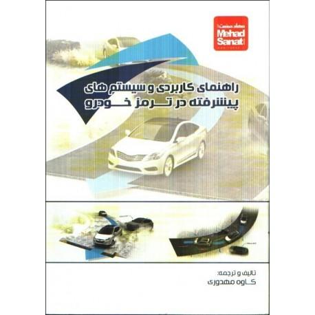 کتاب راهنمای کاربردی و سیستم های پیشرفته در ترمز خودرو