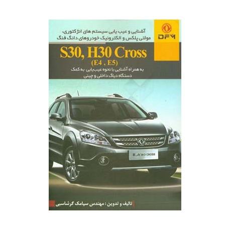 کتاب خودروهای دانگ فنگ S30 . H30 CROSS