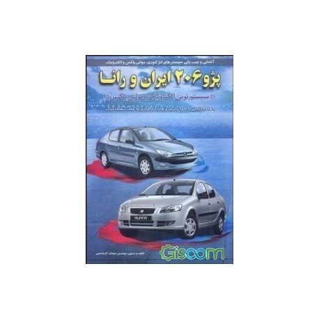 کتاب پژو 206 ایران و رانا