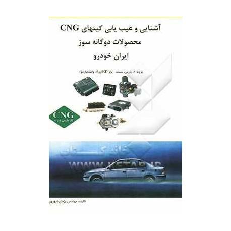 کتاب آشنایی و عیب یابی کیتهای CNG محصولات دو گانه سوز ایران خودرو