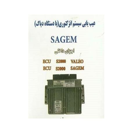 کتاب عیب یابی انژکتوری SAGEM و VALEO