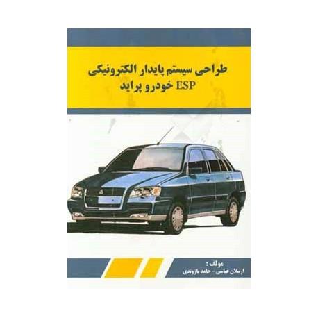 کتاب طراحی سیستم پایدار الکترونیکی ESP خودرو پراید
