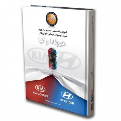 کتاب آموزش تخصصی تعمیر موتور و سیستم سوخت رسانی خودروهای هیوندا و کیا