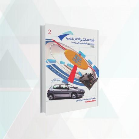 کتاب شبکه مالتی پلکس خودرو
