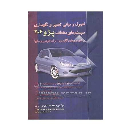کتاب اصول و مبانی تعمیر و نگهداری سیستم های مختلف پژو 206 و خودروهای گازسوز ساخت ایران